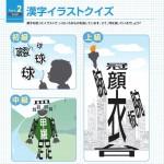 【漢字イラストクイズ】漢字を使って、なにかを表しています。さて、何でしょう? 「漢検ジャーナル」掲載の作品。