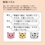 【推理パズル】会話から、猫の名前、種類、年齢を推理して下さい。