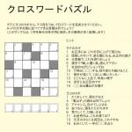 【クロスワードパズル】タテとヨコのカギから、クロスワードを完成させるパズルです。もっとも人気が高く、読者からの応募・感想などが多いものです。
