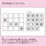 【漢字パズル】右のリストの漢字をあてはめ、四字熟語を4つ作ってください。余った漢字でできる熟語は何でしょう?