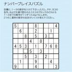 【ナンバープレイス】人気の数字パズルです。ルールに従い、1〜9の数字を入れて下さい。