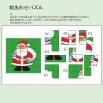 【絵あわせパズル】ピースを組み合せ、サンタの絵を完成させましょう。ひとつ余るピースができますが、それはどれでしょう?