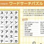 【ワードサーチパズル】リストの言葉をパズル面から見つけるパズルです。この作品は「介護情報誌」に掲載されたもので、リストの用語もそれに合わせて制作しています。