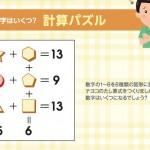 【計算パズル】数字の1〜6が図形になった問題です。丸の図形は、数字のなにでしょう?