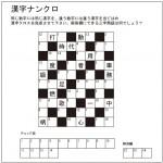 【漢字ナンクロ】同じ数字には、同じ文字を入れて解くクロスワードです。