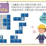 【図形パズル】ピースをうまく並べて、図にあてはめてください。ひとつ余るピースが出来ますが、それはどれでしょう?