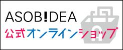 ASOBIDEA公式オンラインショップ