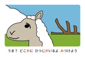 2015hitsuji