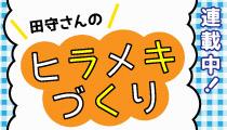 col_hirameki