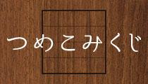 tsumeko