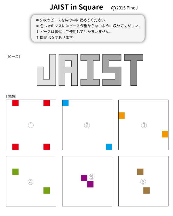 JAIST_in_SQUARE3