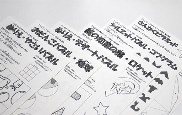 paperpuzzle