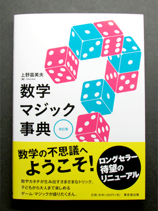 math_magic
