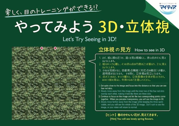 3D・立体視